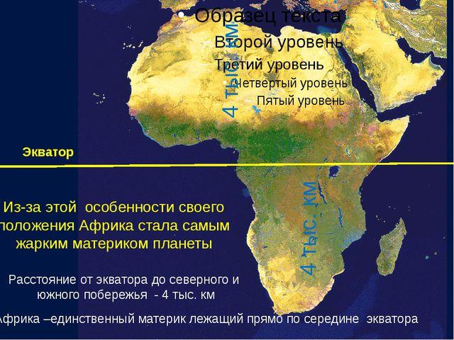 Африка –единственный материк лежащий прямо по середине экватора Экватор 4 ты...
