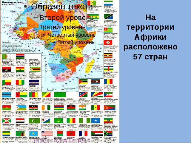 На территории Африки расположено 57 стран
