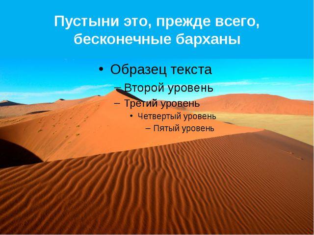 Пустыни это, прежде всего, бесконечные барханы