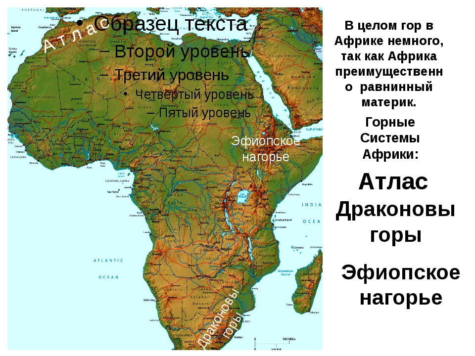 В целом гор в Африке немного, так как Африка преимущественно равнинный матери...