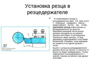 Установка резца в резцедержателе Устанавливают резцы в резцедержателе (рис. 3