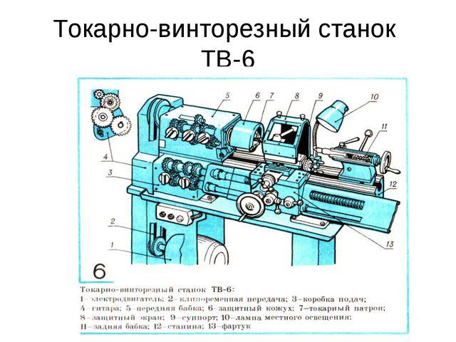 Токарно-винторезный станок ТВ-6