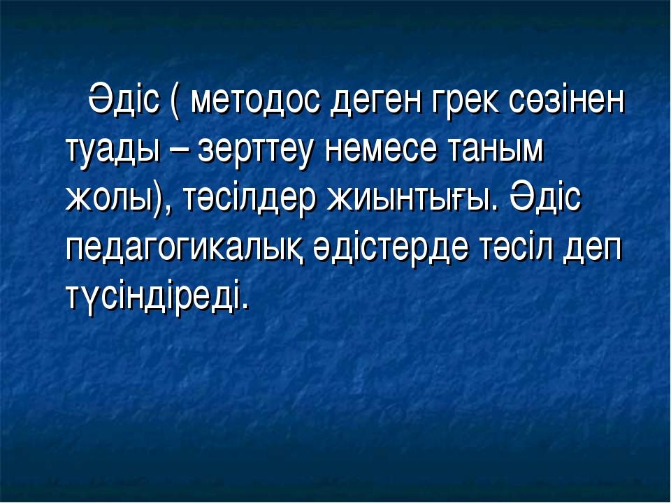 Әдіс ( методос деген грек сөзінен туады – зерттеу немесе таным жолы), тәсілд...