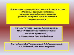 Презентация к уроку русского языка в 8 классе по теме «Основные единицы син