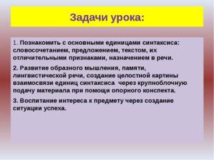 Задачи урока: 1. Познакомить с основными единицами синтаксиса: словосочетание