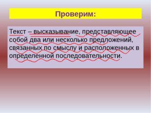 Текст – высказывание, представляющее собой два или несколько предложений, свя