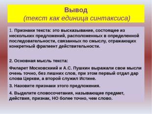 Вывод (текст как единица синтаксиса) 1. Признаки текста: это высказывание, со