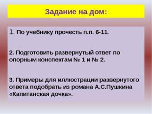 Задание на дом: 1. По учебнику прочесть п.п. 6-11. 2. Подготовить развернутый