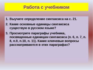 Работа с учебником Выучите определение синтаксиса на с. 21. Какие основные ед