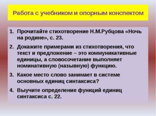 Работа с учебником и опорным конспектом Прочитайте стихотворение Н.М.Рубцова