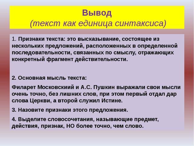 Вывод (текст как единица синтаксиса) 1. Признаки текста: это высказывание, со...