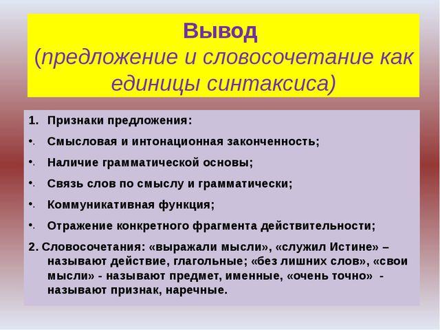 Признаки предложения: Смысловая и интонационная законченность; Наличие грамма...