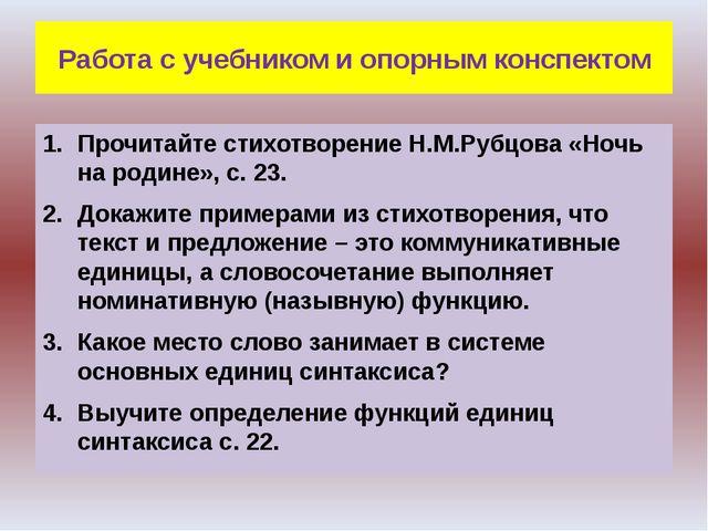 Работа с учебником и опорным конспектом Прочитайте стихотворение Н.М.Рубцова...
