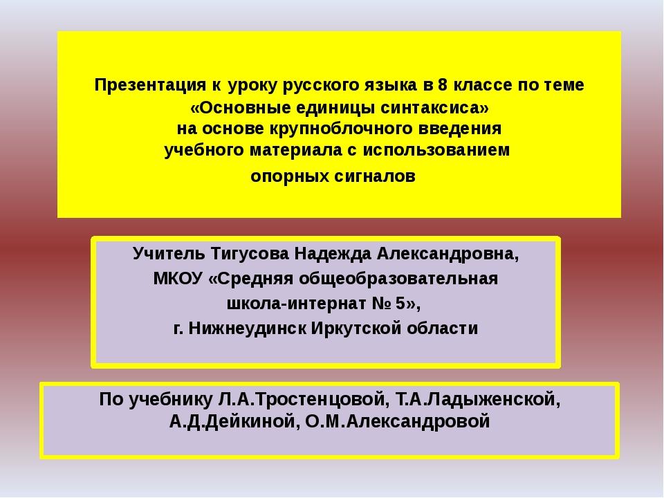 Презентация к уроку русского языка в 8 классе по теме «Основные единицы син...