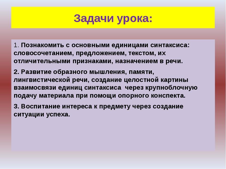 Задачи урока: 1. Познакомить с основными единицами синтаксиса: словосочетание...