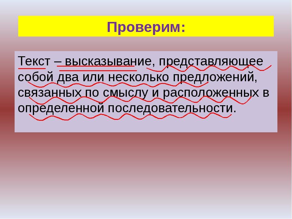 Текст – высказывание, представляющее собой два или несколько предложений, свя...
