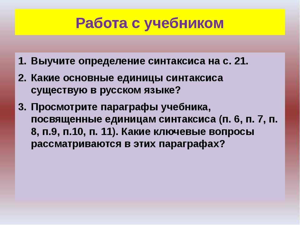 Работа с учебником Выучите определение синтаксиса на с. 21. Какие основные ед...