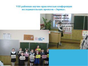 VIII районная научно-практическая конференция исследовательских проектов «Эвр