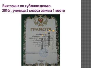 Викторина по кубановедению 2010г. ученица 2 класса заняла 1 место