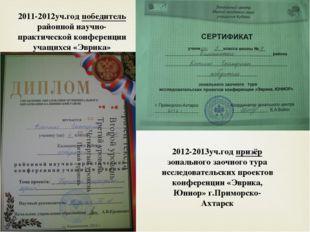 2012-2013уч.год призёр зонального заочного тура исследовательских проектов ко