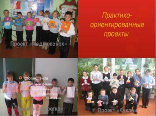 Практико-ориентированные проекты Проект «Медвежонок» Проект «Кукла» Проект «С