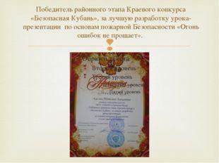 Победитель районного этапа Краевого конкурса «Безопасная Кубань», за лучшую р