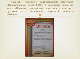 Лауреат районного педагогического фестиваля «Инновационный поиск-2009», с обо