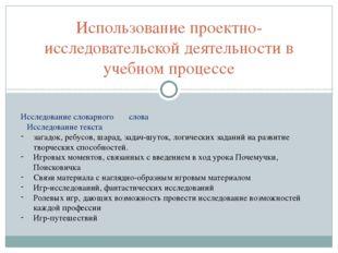 Использование проектно-исследовательской деятельности в учебном процессе Исс