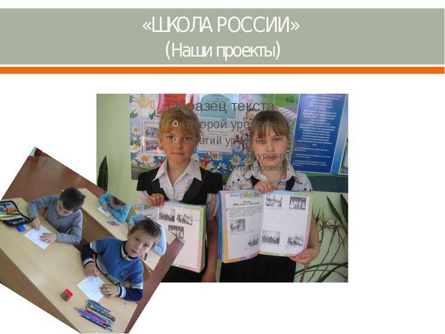 «ШКОЛА РОССИИ» (Наши проекты)