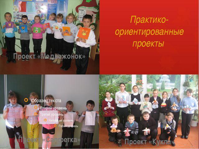 Практико-ориентированные проекты Проект «Медвежонок» Проект «Кукла» Проект «С...
