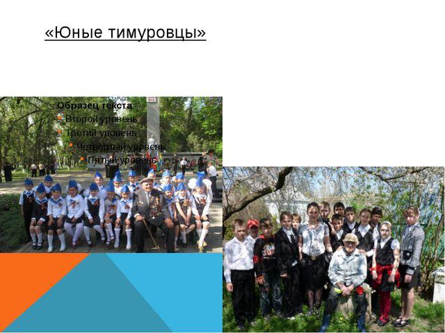 «Юные тимуровцы»