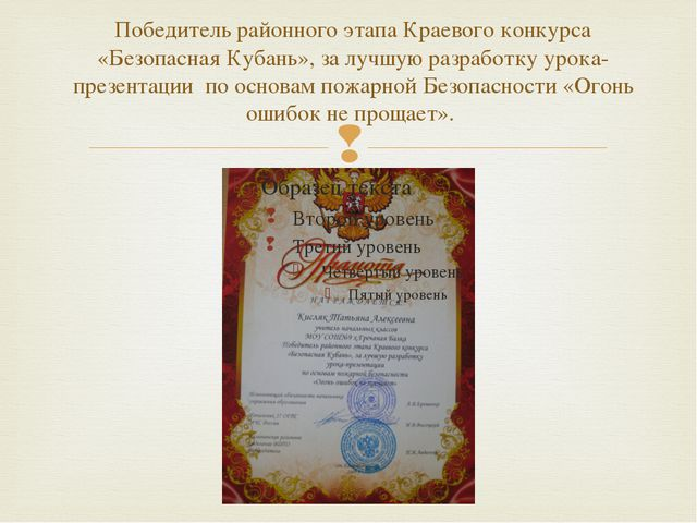 Победитель районного этапа Краевого конкурса «Безопасная Кубань», за лучшую р...