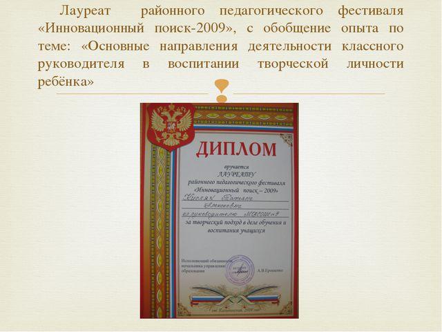 Лауреат районного педагогического фестиваля «Инновационный поиск-2009», с обо...