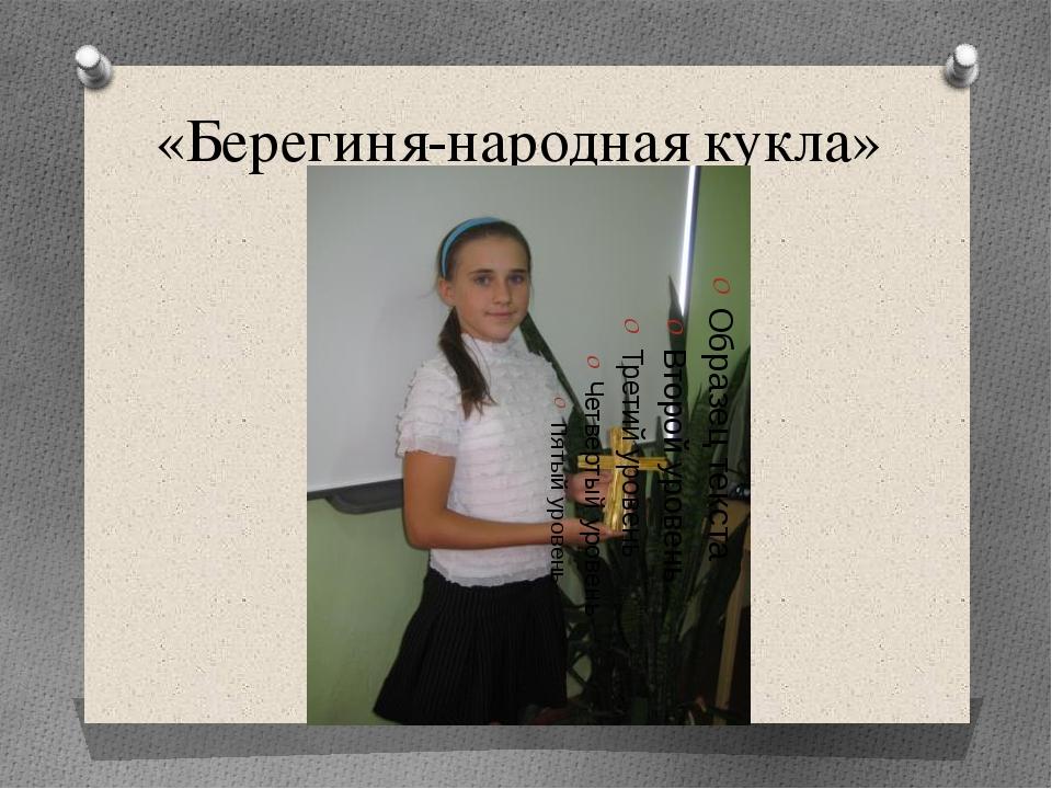 «Берегиня-народная кукла»