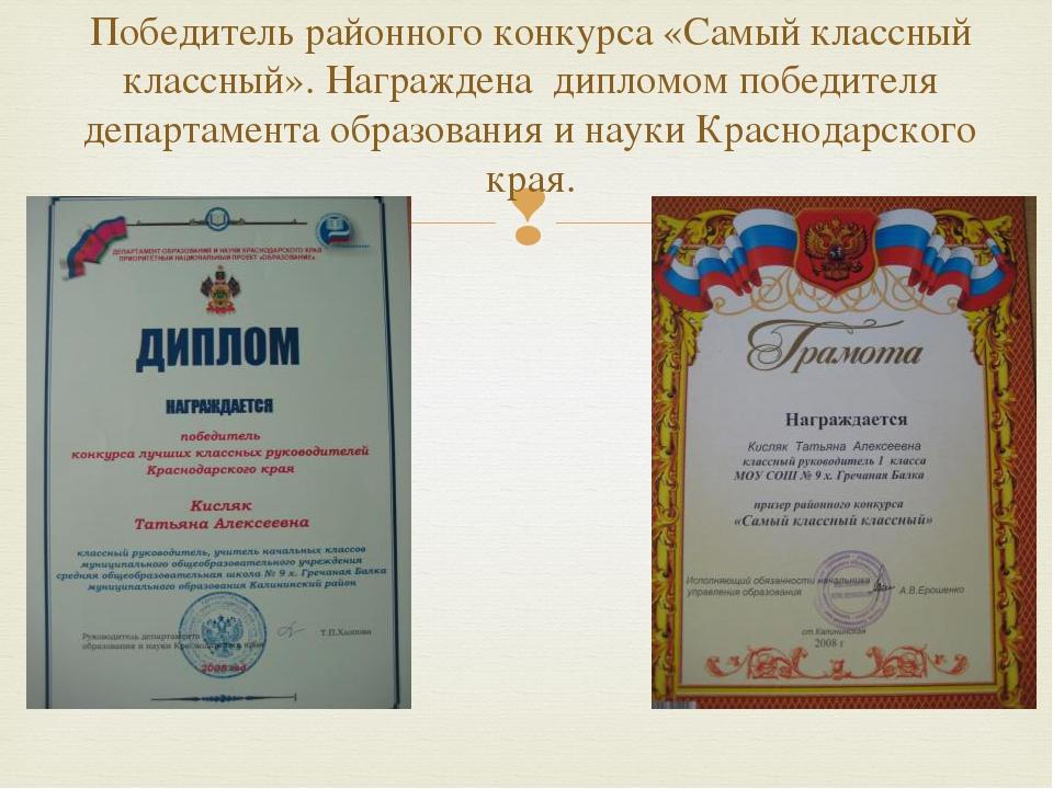 Победитель районного конкурса «Самый классный классный». Награждена дипломом...