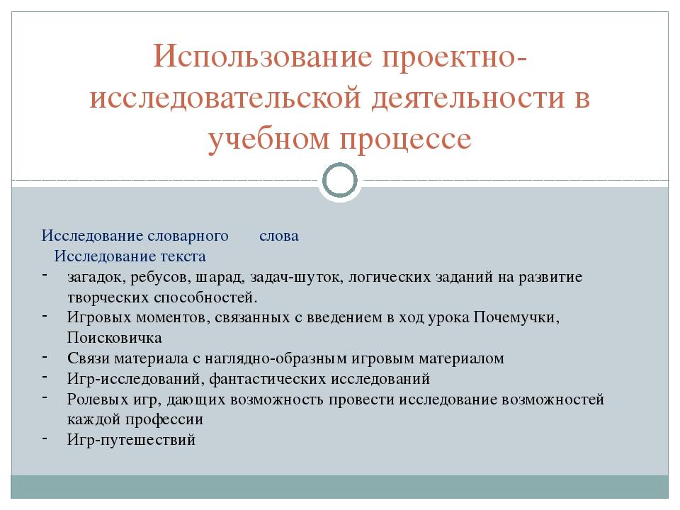 Использование проектно-исследовательской деятельности в учебном процессе Исс...