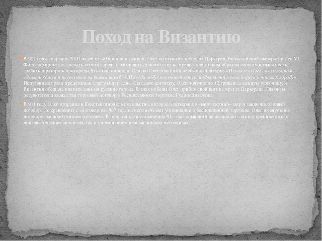 В 907 году, снарядив 2000 ладей по 40 воинов в каждой, Олег выступил в поход...