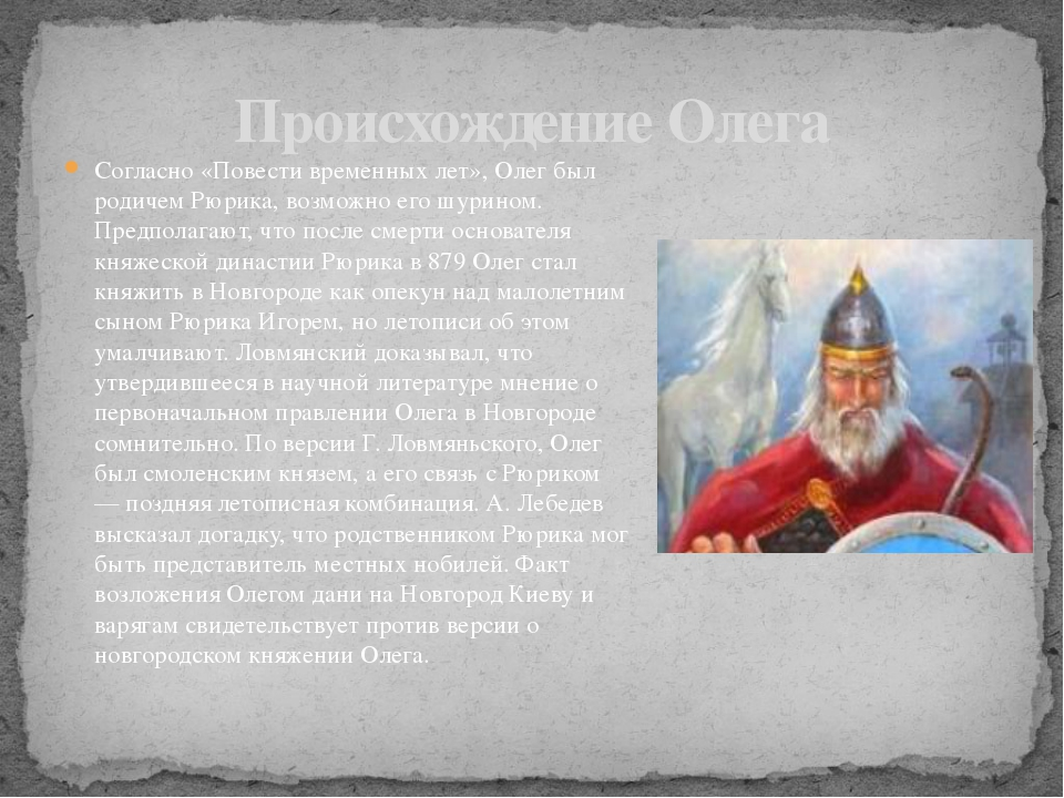 Согласно «Повести временных лет», Олег был родичем Рюрика, возможно его шурин...