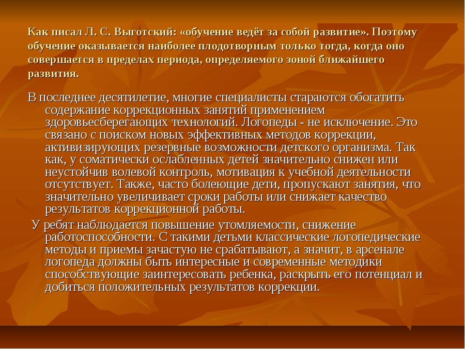 Как писал Л. С. Выготский: «обучение ведёт за собой развитие». Поэтому обуче...