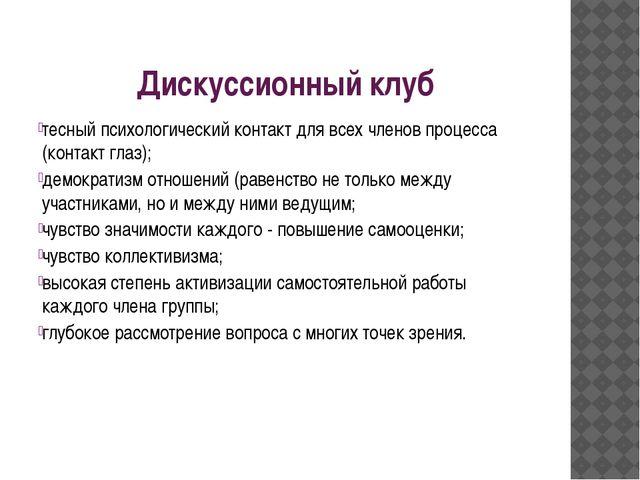Дискуссионный клуб тесный психологический контакт для всех членов процесса (к...