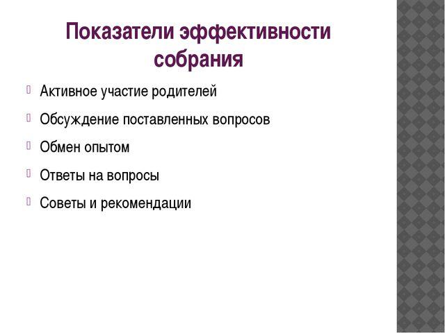 Показатели эффективности собрания Активное участие родителей Обсуждение поста...