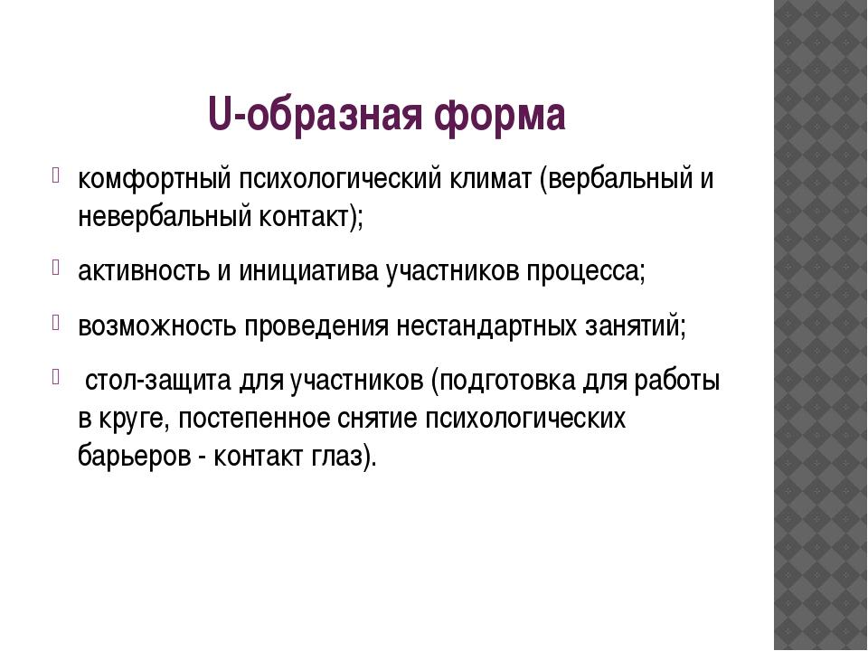 U-образная форма комфортный психологический климат (вербальный и невербальный...