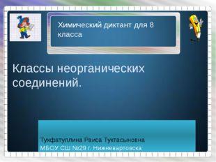 Химический диктант для 8 класса Тухфатуллина Раиса Туктасыновна МБОУ СШ №29 г