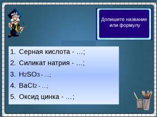 Серная кислота - …; Силикат натрия - …; H2SO3 - …; BaCI2 - …; Оксид цинка - …