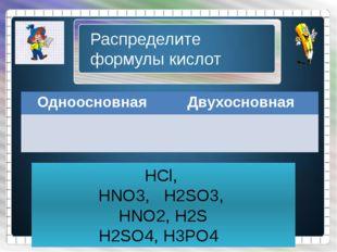 HCl, HNO3, H2SO3, HNO2, H2S H2SO4, H3PO4 Распределите формулы кислот Одноосн