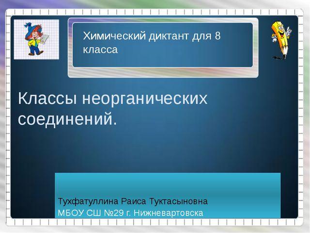 Химический диктант для 8 класса Тухфатуллина Раиса Туктасыновна МБОУ СШ №29 г...