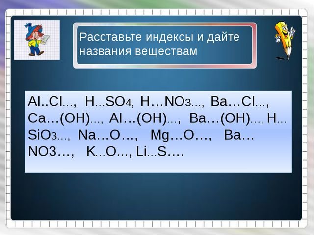 AI..CI…, H…SO4, H…NO3…, Ba…CI…, Ca…(OH)…, AI…(OH)…, Ba…(OH)…, H…SiO3…, Na…O…,...