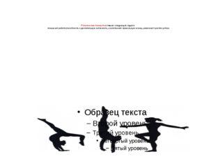 Ритмическая гимнастика РЕШАЕТ следующие задачи: повышает работоспособность и