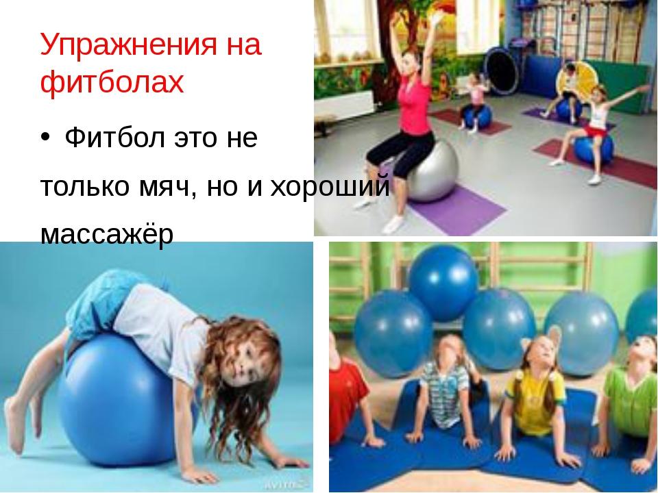 Упражнения на фитболах Фитбол это не только мяч, но и хороший массажёр
