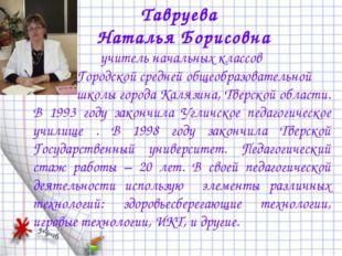 Тавруева Наталья Борисовна учитель начальных классов Городской средней общеоб